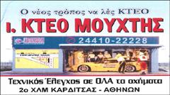 kteo-mouxtis