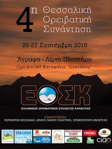 EOSK-15