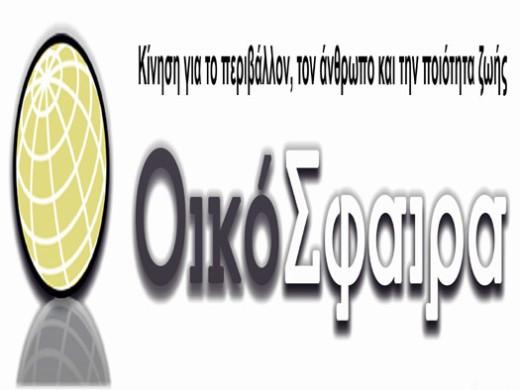 OIKOSFAIRA