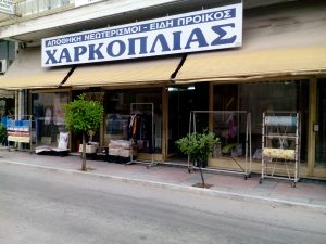 harkoplias1